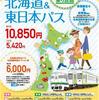 北海道東日本パスって夏季3ヶ月間使用期間あるの!? 驚きの巻き。