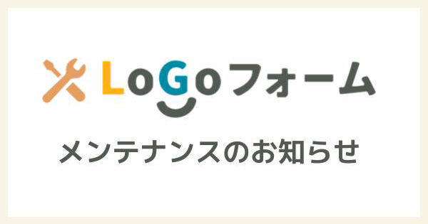 LoGoフォーム メンテナンスのお知らせ(2021年03月11日)