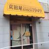 北海道素材で作る京田のパン ∴ ブレッドミュージアム京田屋 石山本店