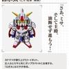 ガンダムブレイカー3公式更新!騎士ガンダムがマスコットキャラ化?!