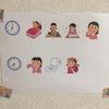 ADHD用に、ルーティンワーク表を作って自然に「学習」も取り込んでみる