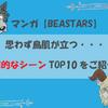 【BEASTARS(ビースターズ)】鳥肌が止まらない・・・衝撃的なシーンTOP10をご紹介!【マンガ】