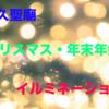 【クリスマス・年末年始】イルミネーションは見ましたか??『佐賀』