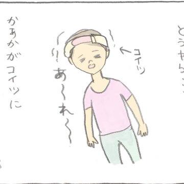 お母さんが危ない! 頭に装着するマッサージャーが、子どもに怖がられてしまった話(寄稿:ぎゅうにゅう)