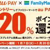 auPAY ファミマ利用で10%~20%還元!【~1/20:要エントリー】