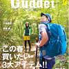 『Guddei research2017SPRING』発売スタート♪