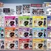 モーニング娘。誕生20周年記念コンサートツアー2017秋~We are MORNING MUSUME。~のグッズを紹介します!!