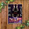 【誘拐作品の傑作】〝リミット〟野沢 尚―――誘拐された子供たちの運命は