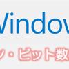 Windows 現在使っているOSのビット数やバージョンを確認する 【Windows10 対応版】