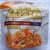 トマト風味がよく効いて美味しい!防災食の「チキンライス」実食レビュー