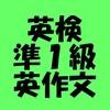 【英検準1級】英作文・練習問題(3)