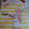イギリスの伝統料理を垣間見る「プーさんのお料理読本」、クリスマスに思うこと。