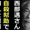 西部邁さんは、三島由紀夫と同じ「死に方」を選んだ。