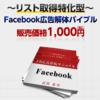 リスト取りマニュアル「【リスト取得特化型】Facebook広告解体バイブル」検証・レビュー