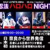 10月28日より忍者のラジオが生放送!忍法ハロハロNIGHT