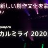 マジカルミライ 2020 楽曲コンテストの受賞者が発表された。グランプリはごーぶすさんの「まるいうなばら」、準グランプリに芳田さん、Saiphさん、磨瀬さん、オゾンさん、なごさんの5名が受賞