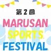 第2回丸三スポーツフェスティバル