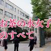 お茶の水女子大附属中学校のすべて【お茶中】