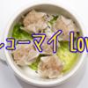 シュウマイLOVE♡|コンビニ冷凍シュウマイが好きすぎて ── 魅惑の冷凍焼売の世界。