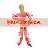 原因不明のお肌のトラブルが解消!安心して頼れるNZの敏感肌用プロダクツ!