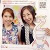 8月のラジオゲスト「武市 基子さん」です❣️
