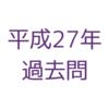 寒中コンクリートについて③(平成27年問31)