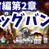 宇宙編第2章 [48]ビッグバン【攻略】にゃんこ大戦争