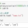 Pythonの変数を一時書き出ししておく「joblib」と「pickle」を徹底的に比較する。