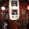 【居】台北:皆んな大好き!メニュー豊富な居酒屋さん「圓酒」@松江南京