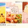 喫茶自分ツッコミくまCAFE&BAR@池袋パルコ 初日に行ってきたよ!【2020/2/21(金) - 3/30(月)まで!】