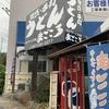 """丸亀市蓬莱町の完全セルフ""""まごころ""""(宮武製麺所)"""