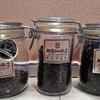 待夢珈琲店の通販でコーヒー豆を購入した感想 ~あらゆる高品質なコーヒー豆が選べるコーヒー豆のデパート~