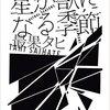 最果タヒ『星か獣になる季節』(ちくま文庫)