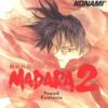 魍魎戦記MADARA2のゲームと攻略本とサウンドトラック プレミアソフトランキング