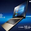 NECの売れ筋パソコンを大幅モデルチェンジ! LAVIE Note NEXT
