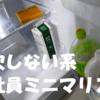 ミニマリスト初心者に贈る「冷蔵庫はどうすればいいの?」