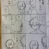 【漫画制作629日目】ネーム進捗その1