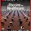 【読書感想】日経ビジネス『立ち向かう医療』を読んで