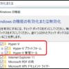 Windows環境にて Dockerを使用する(Hyper-V)