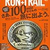 RUN+TRAIL vol.27 は100マイル特集です!