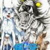 銀牙-流れ星 銀-、犬がツキノワグマに挑む、無謀にも斬新なストーリー