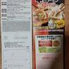 【1/31】 ヨーカドー×味の素冷凍ぎょうざキャンペーン【レシ/はがき】
