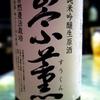 崇薫 純米吟醸生原酒