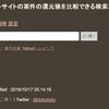 ポイントサイト横断検索エンジン 「どこ得」の使い方