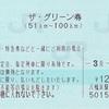 ザ・グリーン券(51km〜100km)