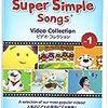 【英語の歌・DVD・乳幼児向け】Super simple songs のVideo Collection。映像を見ながら、英語の歌を聴く、歌うという活動にぴったり。