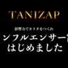 タニザップ、インフルエンサー割引制度をはじめました