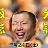 【イベント決定】7/21(土) 大阪行くよーーー!