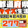 【都道府県クイズ】第277回(問題&解説)2020年3月2日