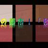 「四季を巡る」自作解説① なんすい「鏡の都市Ⅰ『秋』」